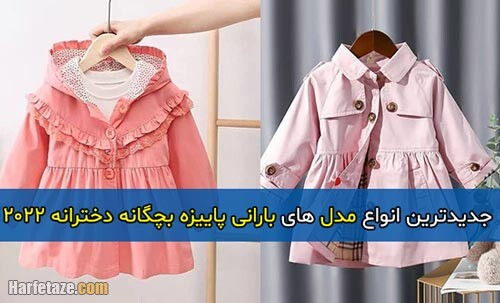 بارانی دخترانه بچگانه 2022