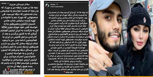 علت بازگشت مهراد جم به ایران بدون دنیا و پسرش آرتام و جدایی + تصاویر