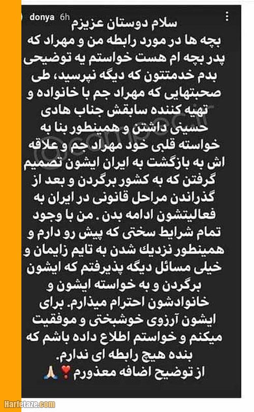 علت بازگشت مهراد جم به ایران