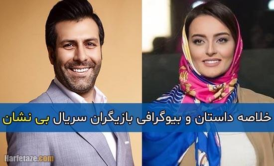 اسامی و بیوگرافی بازیگران سریال بی نشان با نقش+ داستان و تصاویر و زمان پخش