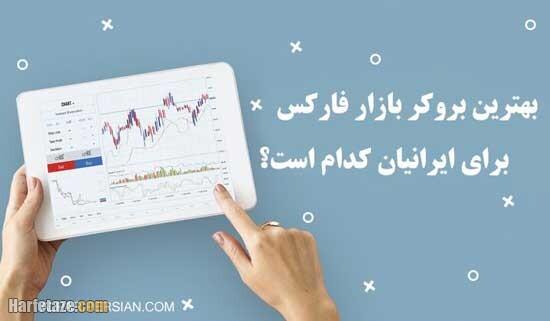 بهترین بروکر فارسی
