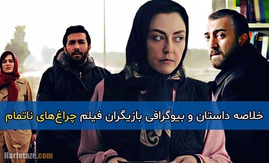 اسامی و بیوگرافی بازیگران فیلم چراغ های ناتمام + داستان و تصاویر فیلم چراغ های ناتمام