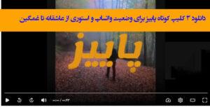 دانلود / ۳ کلیپ کوتاه پاییز برای وضعیت واتساپ و استوری اینستاگرام