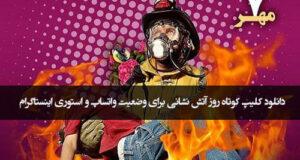 دانلود / ۲ کلیپ استوری کوتاه تبریک روز آتش نشان برای وضعیت واتساپ و اینستاگرام