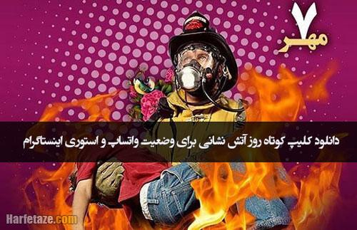 دانلود / 2 کلیپ استوری کوتاه تبریک روز آتش نشان برای وضعیت واتساپ و اینستاگرام