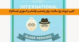 دانلود / کلیپ کوتاه تبریک روز سالمند برای وضعیت واتساپ و استوری اینستاگرام