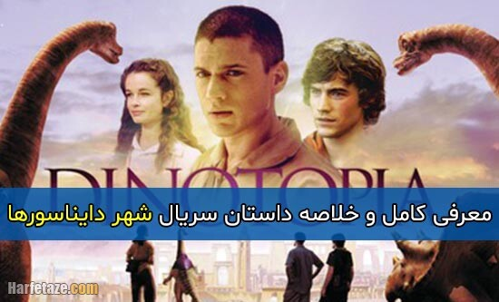 اسامی و بیوگرافی بازیگران سریال شهر دایناسورها به همراه نقش+ داستان و تصاویر