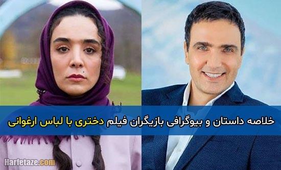 اسامی و بیوگرافی بازیگران فیلم دختری با لباس ارغوانی + خلاصه داستان و عکس ها