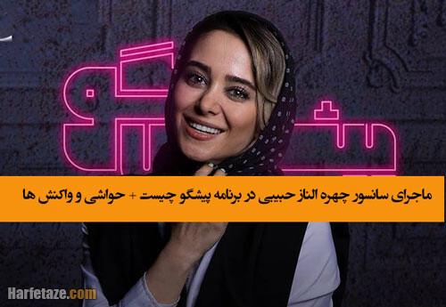 ماجرای سانسور چهره الناز حبیبی در برنامه پیشگو + حواشی و واکنش ها