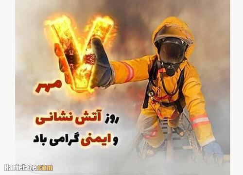 انشا درمورد روز آتش نشانی