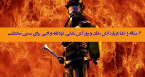 ۶ مقاله و انشا درباره آتش نشان و روز آتش نشانی کودکانه و ادبی برای سنین مختلف