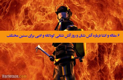 6 مقاله و انشا درباره آتش نشان و روز آتش نشانی کودکانه و ادبی برای سنین مختلف