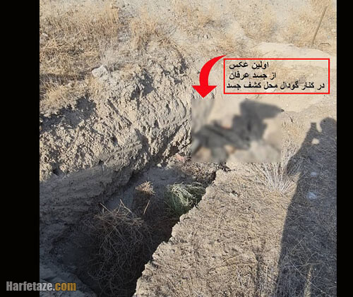 عکس جسد عرفان درخشان پسر 11 ساله پارس آبادی