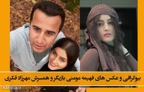 فهیمه مومنی   بیوگرافی و عکس های جدید فهیمه مومنی و همسرش مهرزاد+ خانواده و فیلم شناسی