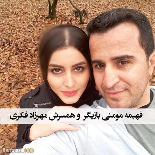 فهیمه مومنی و همسرش