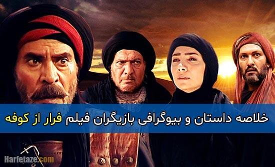 اسامی و بیوگرافی بازیگران فیلم فرار از کوفه با نقش ها + خلاصه داستان و تصاویر
