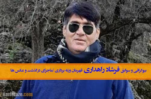 بیوگرافی و سوابق فرشاد راهداری قهرمان وزنه برداری + ماجرای درگذشت و عکس ها