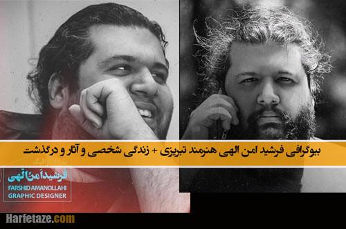 بیوگرافی فرشید امن الهی هنرمند تبریزی + زندگی شخصی و آثار و درگذشت