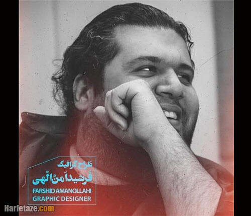 بیوگرافی فرشید امن الهی هنرمند تبریزی و همسرش + عکس ها و اینستاگرام