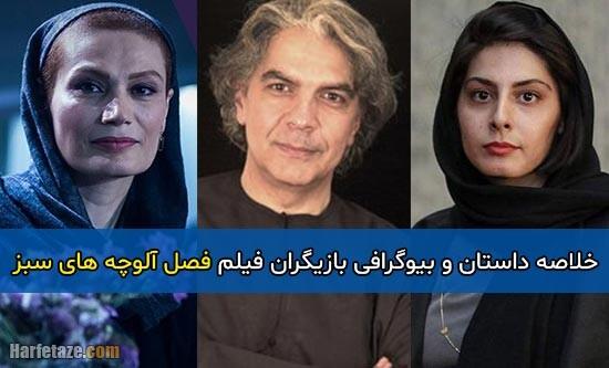 اسامی و بیوگرافی بازیگران فیلم فصل آلوچه های سبز + خلاصه داستان و عکس ها