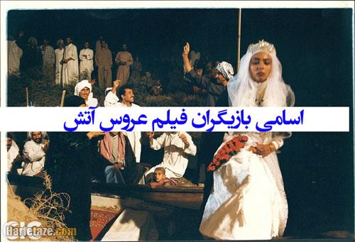 بیوگرافی بازیگران فیلم عروس آتش با عکس و اسامی