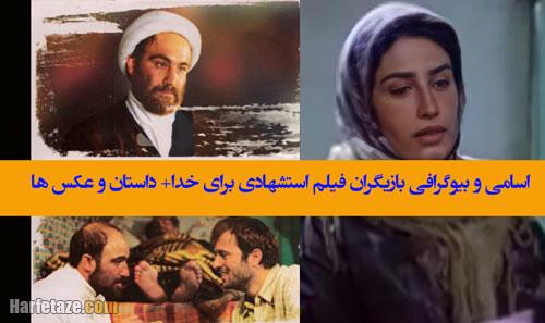 اسامی و بیوگرافی بازیگران فیلم استشهادی برای خدا+ داستان و عکس ها