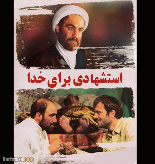 اسامی بازیگران فیلم استشهادی برای خدا+ داستان و بیوگرافی و عکس
