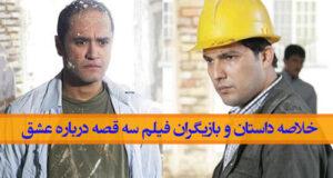 اسامی و بیوگرافی بازیگران فیلم سه قصه درباره عشق + داستان و پخش در پلتفرم ودیو