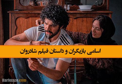 اسامی و بیوگرافی بازیگران فیلم شادروان با بیوگرافی نقش ها+ داستان و زمان اکران