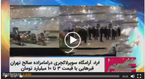 فیلم کامل/ قبرستان لاکچری در امامزاده صالح تجریش و واقعیت قبور میلیاردی