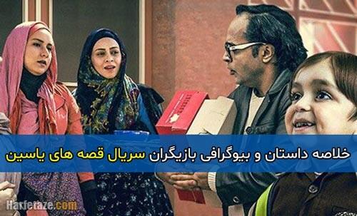 اسامی و بیوگرافی بازیگران سریال قصه های یاسین با نقش + خلاصه داستان و تصاویر