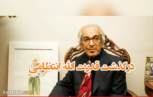 بیوگرافی قدرت الله انتظامی و همسر و فرزندانش +درگذشت برادر عزت الله انتظامی