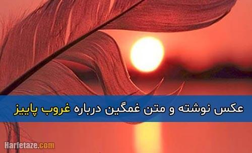متن غمگین درباره غروب پاییز + عکس پروفایل و عکس نوشته با موضوع غروب پاییز