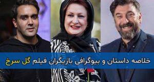 اسامی و بیوگرافی بازیگران فیلم گل سرخ + خلاصه داستان و عکس ها