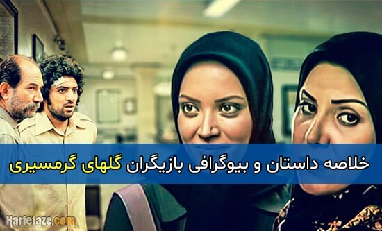 اسامی و بیوگرافی بازیگران سریال گل های گرمسیری + داستان و تصاویر