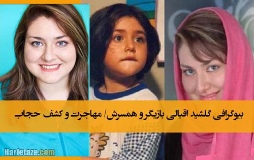 بیوگرافی گلشید اقبالی بازیگر و همسرش با علت مهاجرت + عکس های بی حجاب و اینستاگرام
