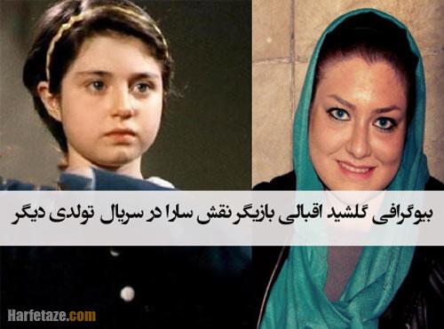 عکس های جدید گلشید اقبالی بازیگر سریال تولدی دیگر