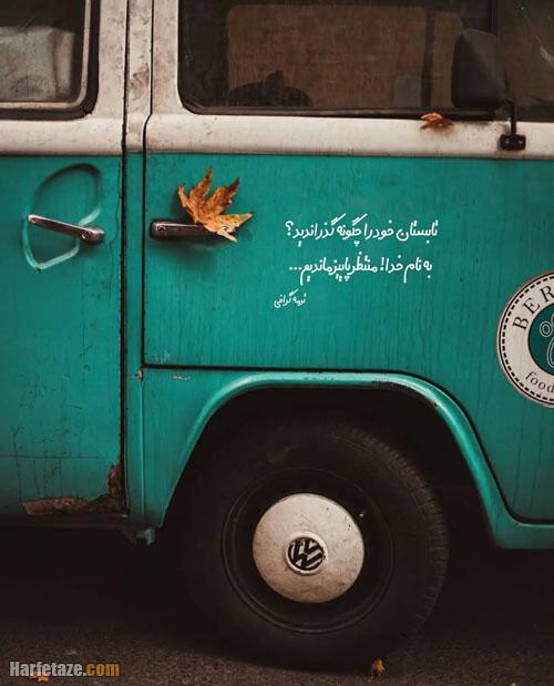 عکس نوشته آخرین روز تابستان و خداحافظی با تابستان