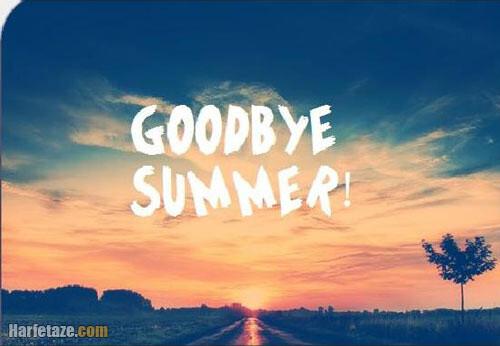 عکس پروفایل خداحافظ تابستان
