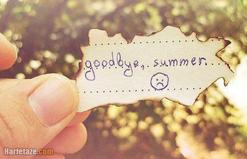 عکس نوشته خداحافظ تابستان