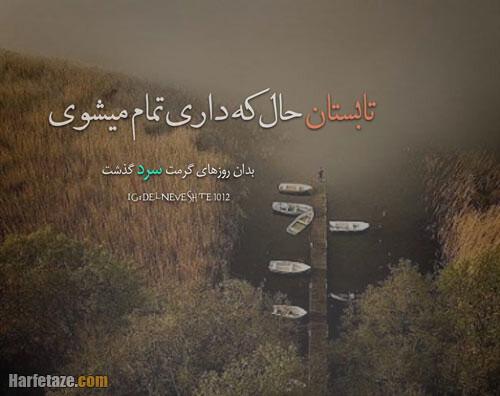 اس ام اس آخرین روز تابستان و خداحافظی با تابستان + عکس نوشته خداحافظ تابستان
