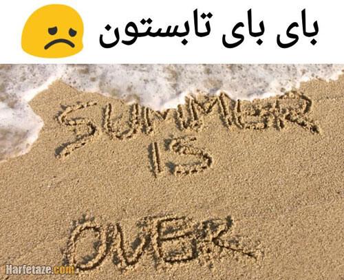 عکس نوشته انگلیسی خداحافظی با تابستان