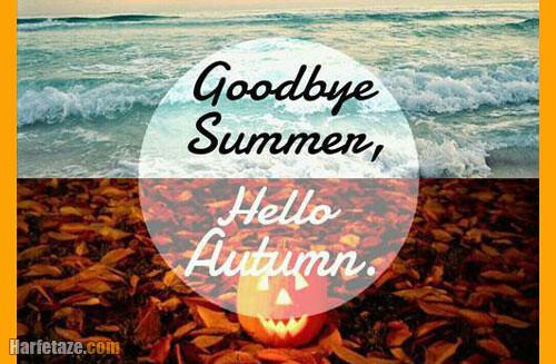 عکس نوشته امروز آخرین روز تابستانه