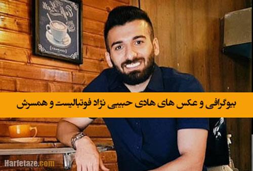 بیوگرافی هادی حبیبی نژاد بازیکن فوتبال و همسرش +عکس های جدید و خانواده