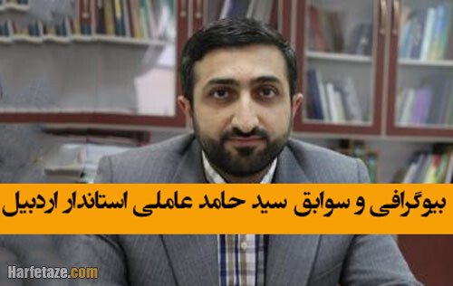 بیوگرافی سید حامد عاملی استاندار اردبیل و همسر و فرزندانش +عکس و سوابق کاری