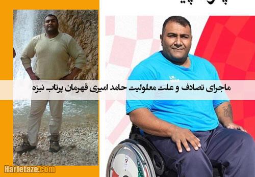 ماجرای تصادف و علت معلولیت حامد امیری