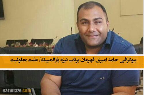 بیوگرافی حامد امیری قهرمان المپیکی پرتاب نیزه و همسرش + علت معلولیت و افتخارات
