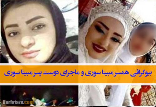 بیوگرافی همسر مبینا سوری نوعروس لرستانی، ماجرای دوست پسر مبینا سوری