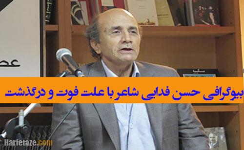 بیوگرافی حسن فدایی شاعر و همسر و فرزندانش+ عکس درگذشت و اشعار