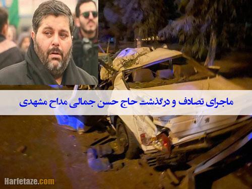 مداحی حاج حسن جمالی